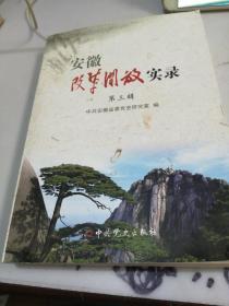 安徽改革开放实录