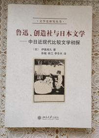 《鲁迅、创造社与日本文学—中日近现代比较文学初探》