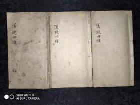 1771清道光珍藏秘本,《地理四秘全书》收滴天髓、灵棋经、火珠灵三种各一册全,此书缺测字秘牒一册,其余完好,无缺字少页!