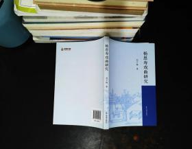 杨恩寿戏曲研究 【扉页被撕】