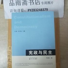 宪政与民主(当代西方政治哲学读本).