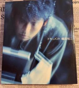 日版 织田裕二 特辑 ドキュメント 织田裕二  2000年初版绝版 不议价不包邮