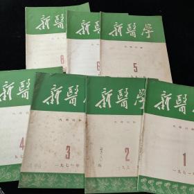 新医学 1971年第1、2、3、4、5、6、7、8期合售