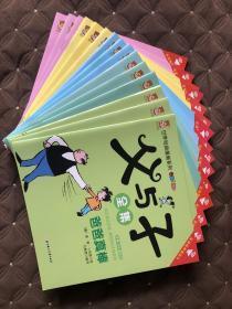 父与子全集世界经典漫画系列双语有声美绘本全集200套足本