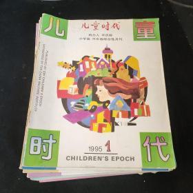 儿童时代1995年1-12  1996年1-12本合售