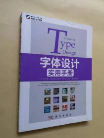 字体设计 实用手册