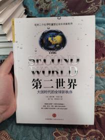 【绝版书定价出】第二世界:大国时代的全球新秩序,2009年一版一印