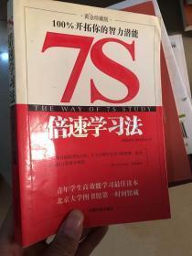 7S倍速学习法:黄金珍藏版