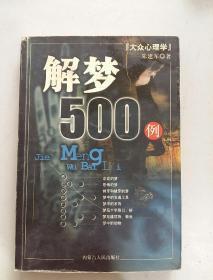 解梦500例