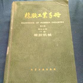 橡胶工业手册   (修订版)第九分册下册