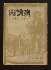 1939年初版:《演讲术》美国代尔卡耐基原著