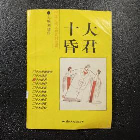 十大昏君、中国古代人物系列漫画