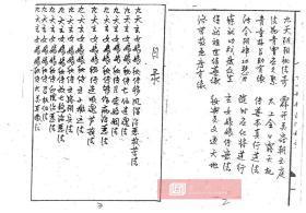 【复印件】九天玄女娘娘道法秘录,本店此处销售的为该版本的仿古道林纸无线胶装平装、黑白高清。
