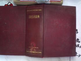 苏联百科辞典