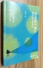 在光影中旅行:程青松电影笔记