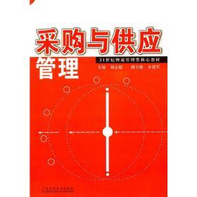正版二手采购与供应管理刘志超广东高等教育出版社9787536140219