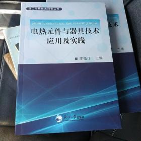 电热元件与器具技术应用及实践/轻工电热技术问答丛书