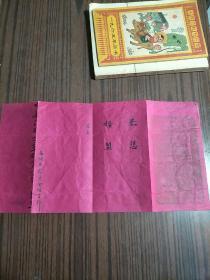 民国结婚证 (内有金粉暗图)
