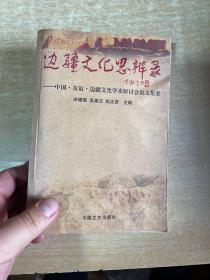 边疆文化思辩录(中国,友谊,边疆文化学术研讨会论文集要)