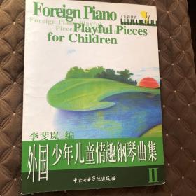 外国少年儿童情趣钢琴曲集(2)