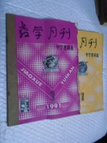 教学月刊(中学理科版)1991年第1--12期