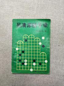 吴清源秘手录