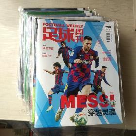 足球周刊  第790-802期总共13本合售