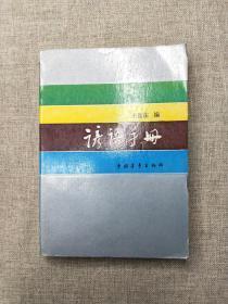 谚语手册 作者:  王常在 出版社:  中国青年出版社
