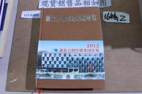 2012年湖北日报传媒集团年鉴