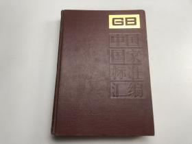 中国国家标准汇编7 GB1152--1308