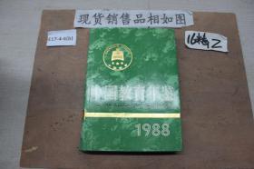 中国教育年鉴1988