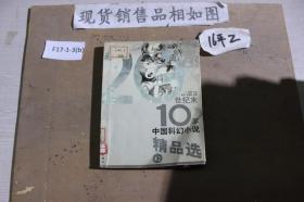 20世纪末10年中国科幻小说精品选