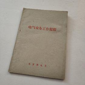 电气安全工作规程   【8元包邮。新疆西藏除外】