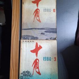 十月文学双月刊1984-6。