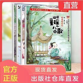 快乐读书吧一年级上下册4本读读童谣和儿歌部编版语文课外阅读书