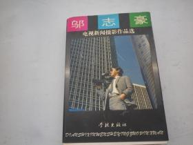 邬志豪电视新闻摄影作品选