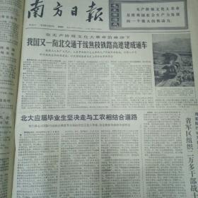 文革报纸南方日报,1975年12月25日,四开四版。我国又一南北交通干线,焦枝铁路高速建成通车。