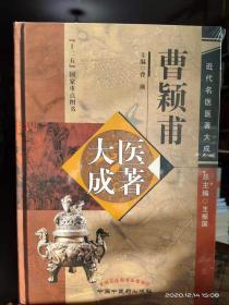 曹颖甫医著大成(近代名医医著大成)
