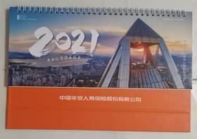 2021年 牛年大吉  贰零贰壹· 农历辛丑牛年(专业让生活更简单  中国平安人寿保险股份有限公司 广告 台历  行事历 寿险核 202009 (总) 197PX ) 广告 行事历 台历 日历长29厘米、宽19.1厘米、高15.1厘米   大约尺寸这本行事历是这样依次翻篇的:2020年11月,2020年12月,2021年1月到12月左边是 记事 (行事历) 右边是 日历实物拍摄现货价格:20元
