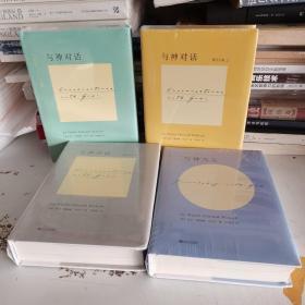 与yu神对话 全4册
