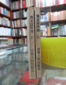 连环画:青龙镇传奇上下册 一版一印