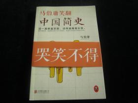 马伯庸笑翻 中国简史