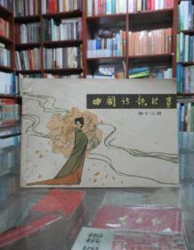 连环画:中国诗歌故事(第十三册)一版一印