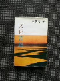 余秋雨签名赠本  《文化苦旅》 1992年 1版1印  精装