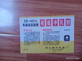 六七十年代农药商标:稻瘟净乳剂
