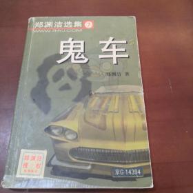 郑渊洁选集 7 鬼车
