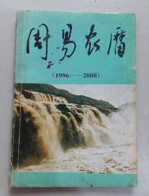 周易农历(1996-2000)