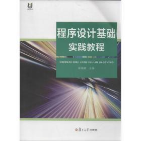 上海开放大学教材:程序设计基础实践教程