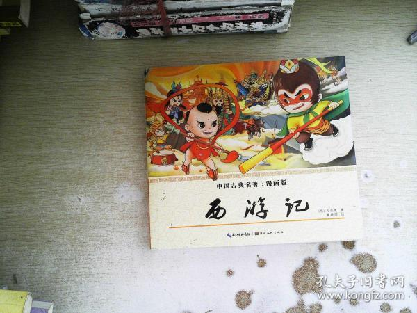 西游记(漫画版)