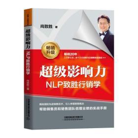 超级影响力:NLP致胜行销学